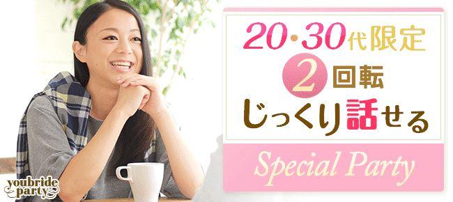 【渋谷の婚活パーティー・お見合いパーティー】ユーコ主催 2016年2月21日