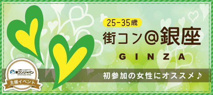 【銀座の街コン】街コンジャパン主催 2016年2月27日