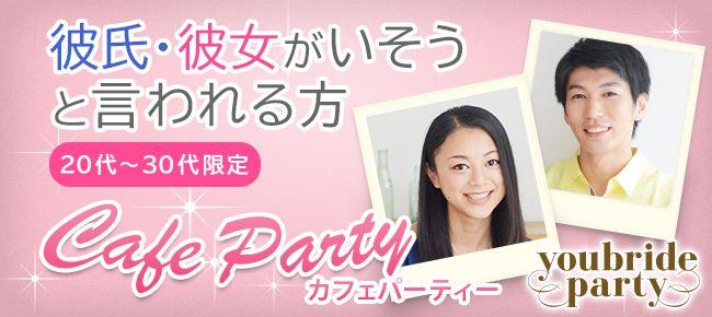【新宿の婚活パーティー・お見合いパーティー】ユーコ主催 2016年2月20日