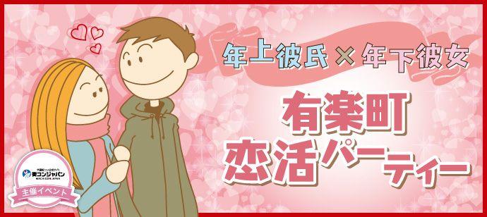【有楽町の恋活パーティー】街コンジャパン主催 2016年2月27日