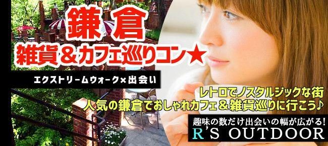 【神奈川県その他のプチ街コン】R`S kichen主催 2016年2月14日