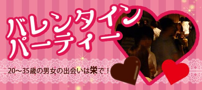 【名古屋市内その他の恋活パーティー】e-venz(イベンツ)主催 2016年2月14日