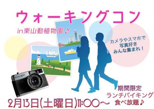 【名古屋市内その他のプチ街コン】NICEプレイス合同会社主催 2016年2月13日