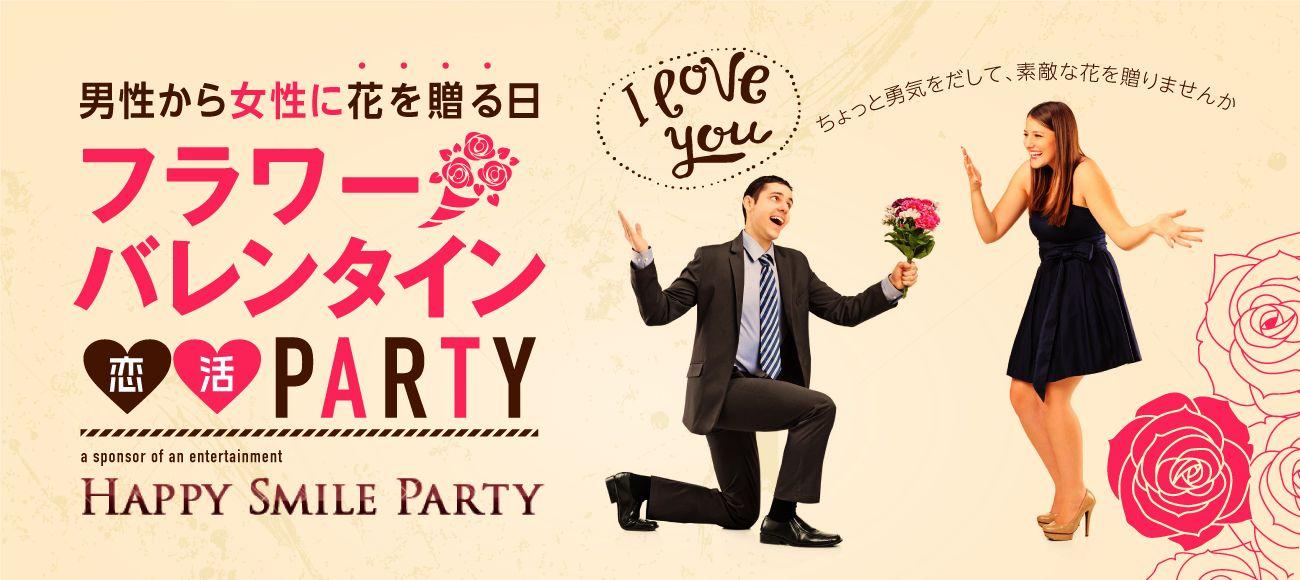 【赤坂の恋活パーティー】happysmileparty主催 2016年2月13日