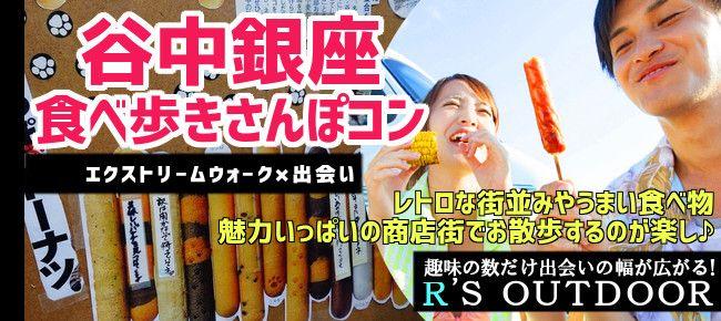 【東京都その他のプチ街コン】R`S kichen主催 2016年2月27日