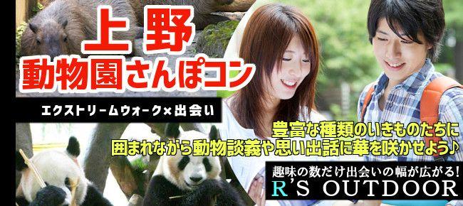 【上野のプチ街コン】R`S kichen主催 2016年2月14日