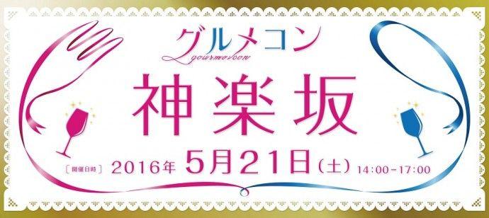【神楽坂の街コン】グルメコン実行委員会主催 2016年5月21日