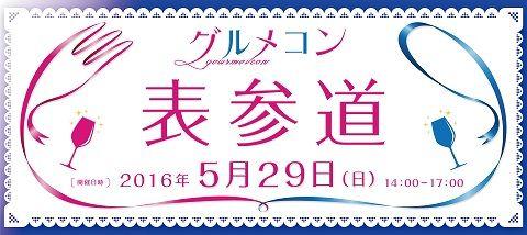 【表参道の街コン】グルメコン実行委員会主催 2016年5月29日