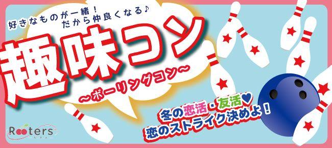 【梅田のプチ街コン】Rooters主催 2016年2月21日