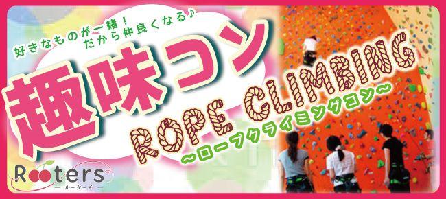 【三宮・元町の恋活パーティー】Rooters主催 2016年2月28日