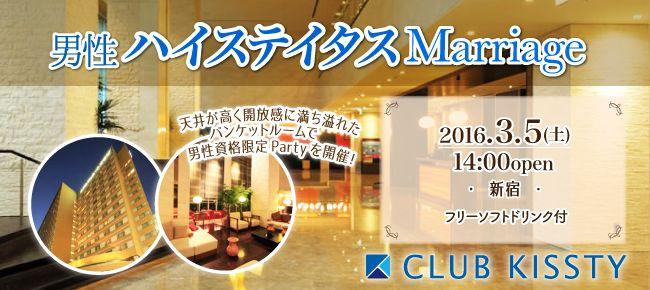 【渋谷の婚活パーティー・お見合いパーティー】クラブキスティ―主催 2016年3月5日