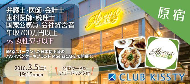 【渋谷の恋活パーティー】クラブキスティ―主催 2016年3月5日