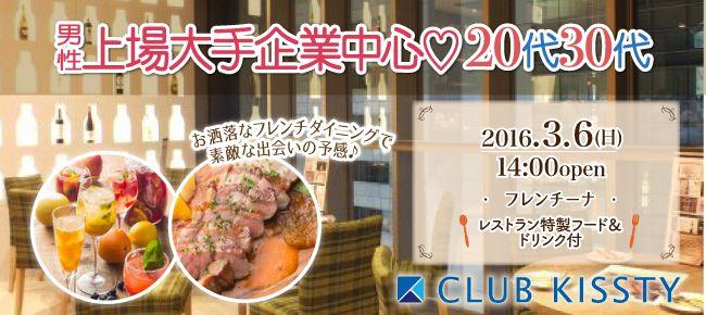 【新宿の恋活パーティー】クラブキスティ―主催 2016年3月6日