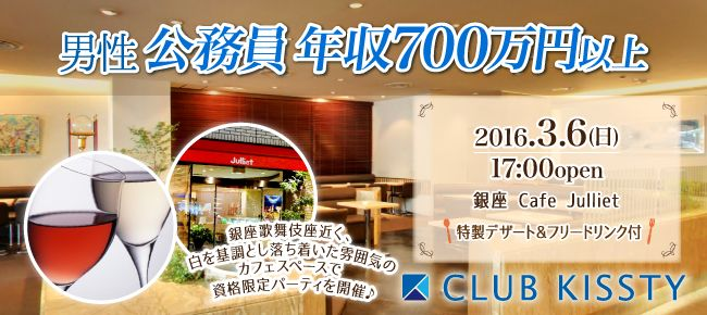 【銀座の恋活パーティー】クラブキスティ―主催 2016年3月6日