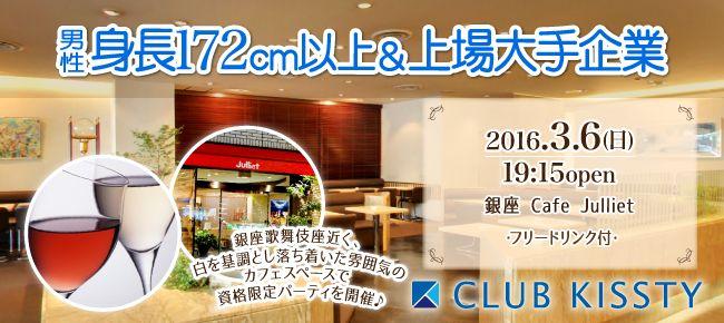 【銀座の婚活パーティー・お見合いパーティー】クラブキスティ―主催 2016年3月6日