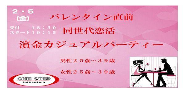 【横浜市内その他の恋活パーティー】有限会社モアナプランニング主催 2016年2月5日