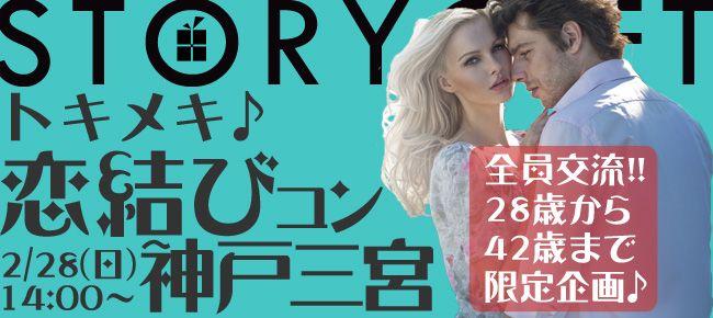【神戸市内その他のプチ街コン】StoryGift主催 2016年2月28日