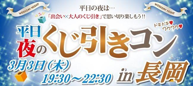【新潟県その他のプチ街コン】街コンmap主催 2016年3月3日