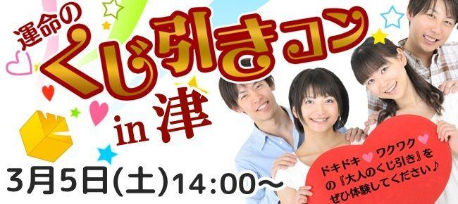 【三重県その他のプチ街コン】街コンmap主催 2016年3月5日