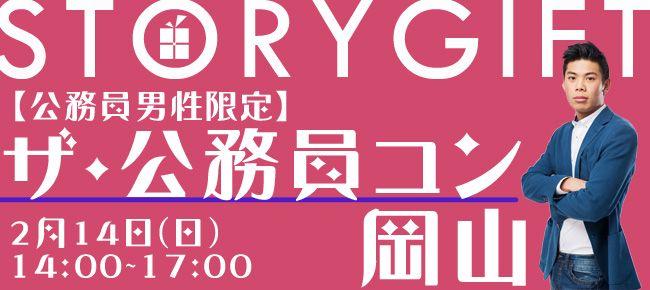 【岡山県その他のプチ街コン】StoryGift主催 2016年2月14日