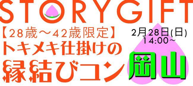【岡山県その他のプチ街コン】StoryGift主催 2016年2月28日