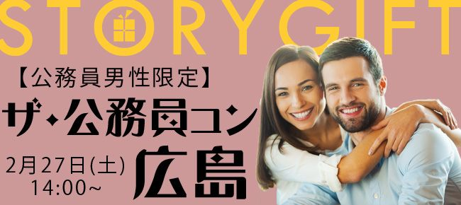【広島県その他のプチ街コン】StoryGift主催 2016年2月27日
