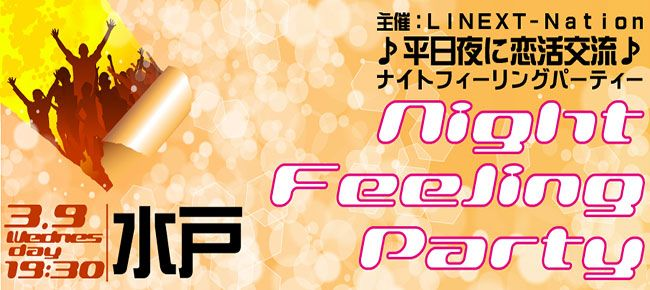 【茨城県その他の恋活パーティー】LINEXT主催 2016年3月9日