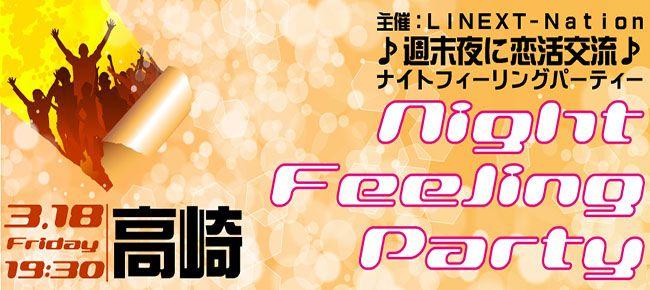 【群馬県その他の恋活パーティー】LINEXT主催 2016年3月18日