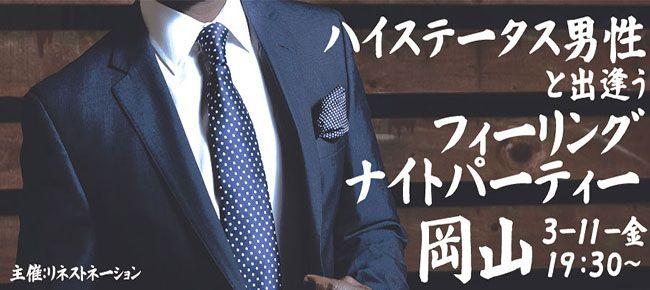 【岡山県その他の恋活パーティー】株式会社リネスト主催 2016年3月11日