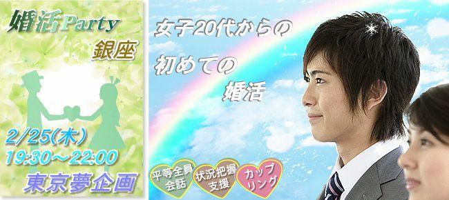 【銀座の婚活パーティー・お見合いパーティー】東京夢企画主催 2016年2月25日