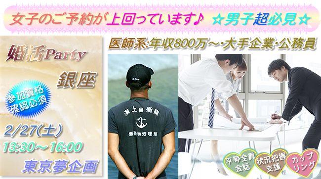 【銀座の婚活パーティー・お見合いパーティー】東京夢企画主催 2016年2月27日