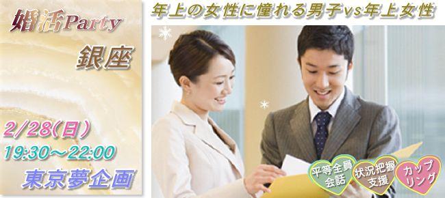 【銀座の婚活パーティー・お見合いパーティー】東京夢企画主催 2016年2月28日