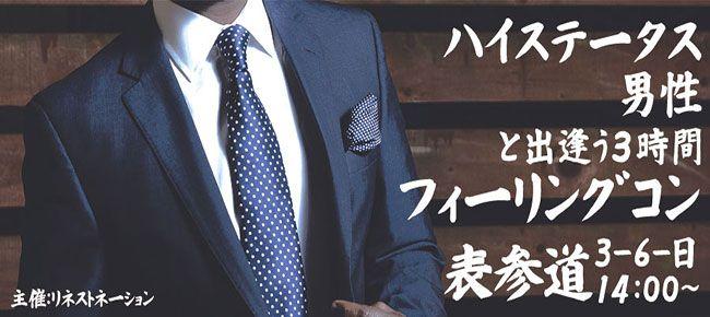 【青山のプチ街コン】LINEXT主催 2016年3月6日