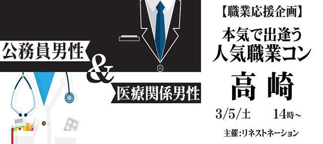 【群馬県その他のプチ街コン】LINEXT主催 2016年3月5日