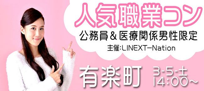 【有楽町のプチ街コン】LINEXT主催 2016年3月5日