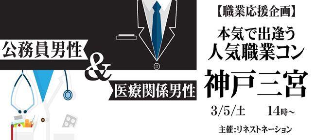 【神戸市内その他のプチ街コン】LINEXT主催 2016年3月5日