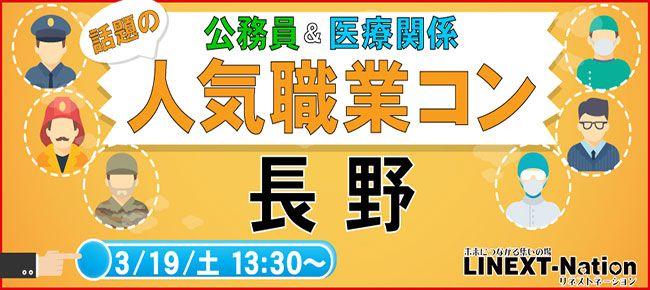 【長野県その他のプチ街コン】LINEXT主催 2016年3月19日