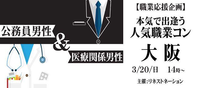 【心斎橋のプチ街コン】LINEXT主催 2016年3月20日