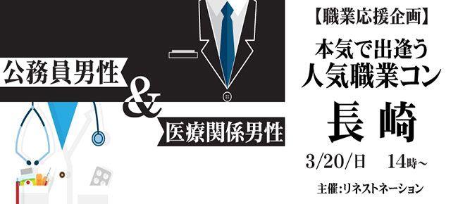 【長崎県その他のプチ街コン】株式会社リネスト主催 2016年3月20日