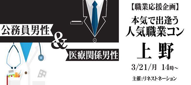 【上野のプチ街コン】LINEXT主催 2016年3月21日