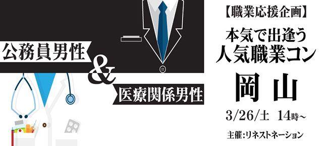【岡山県その他のプチ街コン】株式会社リネスト主催 2016年3月26日