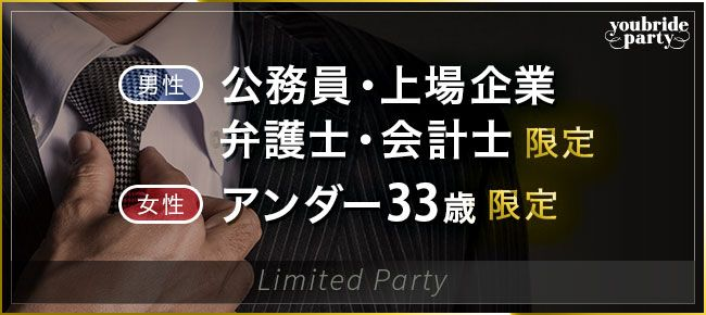 【銀座の婚活パーティー・お見合いパーティー】ユーコ主催 2016年2月21日