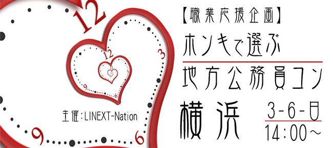 【横浜市内その他のプチ街コン】LINEXT主催 2016年3月6日