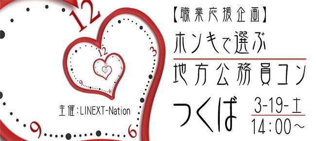 【茨城県その他のプチ街コン】LINEXT主催 2016年3月19日