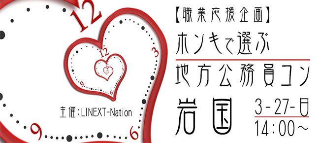 【山口県その他のプチ街コン】LINEXT主催 2016年3月27日