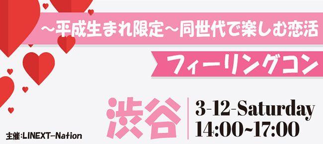 【渋谷のプチ街コン】株式会社リネスト主催 2016年3月12日