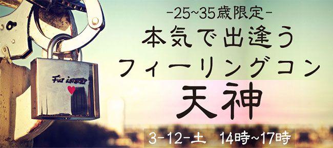 【福岡県その他のプチ街コン】LINEXT主催 2016年3月12日