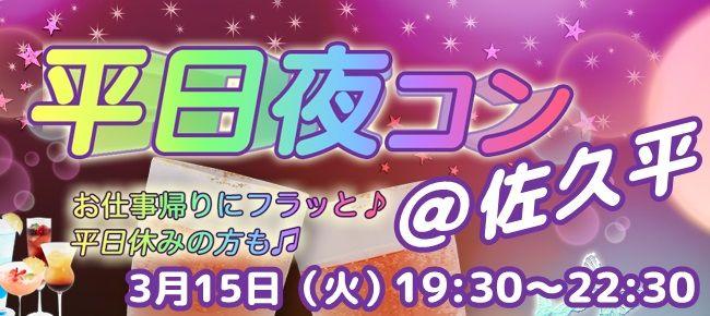 【長野県その他のプチ街コン】街コンmap主催 2016年3月15日