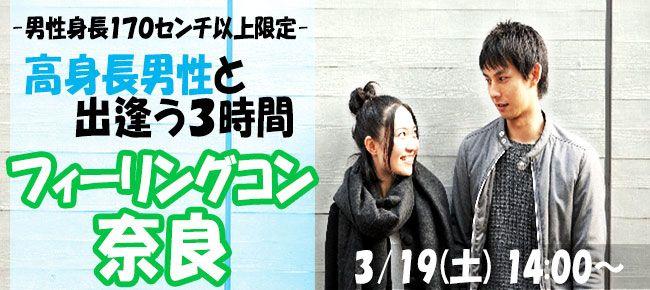 【奈良県その他のプチ街コン】LINEXT主催 2016年3月19日
