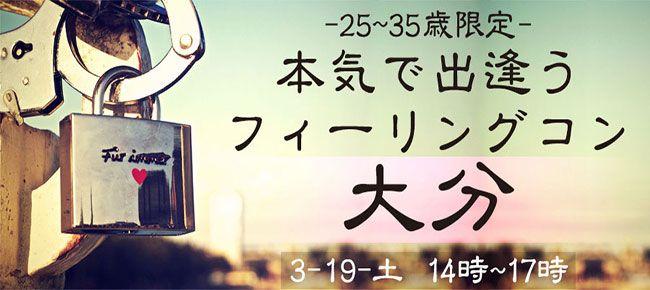 【大分県その他のプチ街コン】株式会社リネスト主催 2016年3月19日